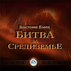 Изображение Lord of the Rings: Battle for Middle-earth [RU/EN +Multi]